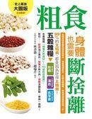 (二手書)粗食,身體也需要斷捨離:台灣首席家醫科院長告訴你,捨棄精緻飲食,吃對..