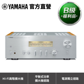 新上架【B級福利品】Yamaha A-S1100 Hi-Fi高階擴大機