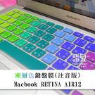 【妃凡】漸層色鍵盤膜 帶注音 MacBo...