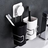 吸壁式牙刷架置物架套裝衛生間壁掛洗漱口杯牙具盒【步行者戶外生活館】