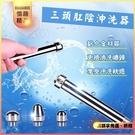情趣用品 3頭肛陰沖洗器-優質鋁合金屬﹝3頭皆7噴孔設計﹞【575091】