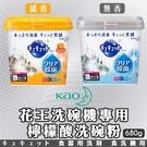 日本【花王kao】洗碗機專用檸檬酸洗碗粉...