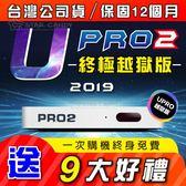 【送9大豪禮】 安博盒子 PRO2 終極越獄版 X950 安博盒子5 電視盒 機上盒 成人頻道 小米 生日