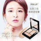 MKUP 美咖 完美三色精華遮瑕膏 1.5g╳3/盒 ◆86小舖 ◆