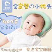 愛貝灣嬰兒枕頭新生兒0-1歲防偏頭定型枕寶寶頭型矯正兒童枕頭  良品鋪子