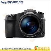 送原廠座充+原廠電池+原廠包+128G.等 SONY RX10 IV 25倍光學 高倍類單眼相機 台灣索尼公司貨 RX10M4