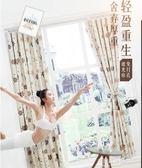 窗簾-簡易窗簾成品遮光窗簾免打孔安裝保暖出租屋宿舍小短臥室簡約現代 多莉絲旗艦店