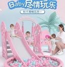 兒童滑梯 小霸龍室內兒童秋千小型寶寶滑滑梯多功能小孩幼兒園家用YJT 暖心生活館