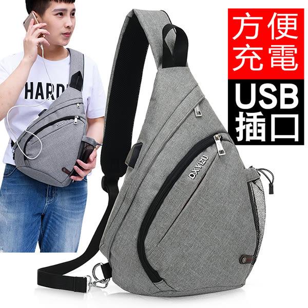 【UTmall】旅遊必備 USB充電孔胸背包/防盜包/情侶包/隨身防搶包/胸包/外置USB充電孔/水滴胸包#145