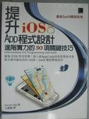 【書寶二手書T9/電腦_XDQ】提升iOS8 App程式設計進階實力的30項關鍵技巧_Simon Ng