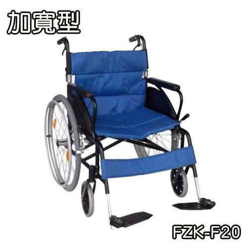 輪椅 加寬型 雙層坐背墊 富士康 FZK-F20 好禮五選一