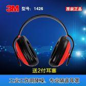 專業隔音防噪音耳罩睡眠學習工業睡覺降噪消音經濟舒適耳機