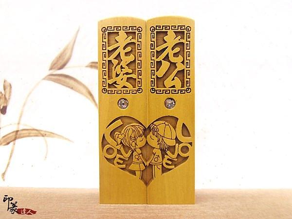 {印篆達人刻印鋪}黃岐木5分方~結婚對印~結婚印章~情侶對印(含木盒)精緻印鑑章