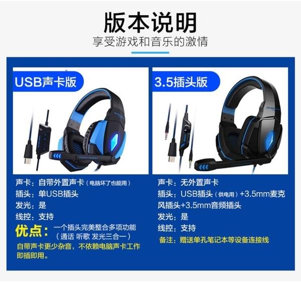 電腦耳機頭戴式耳麥游戲絕地求生吃雞電競台式話筒帶麥 沸點奇跡