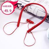 藍芽耳機 運動 無線藍芽耳機 磁吸運動頸掛脖式跑步情侶男女通用耳塞入耳式雙耳 JD 玩趣3C