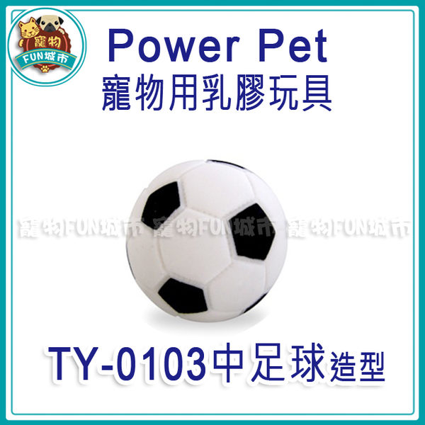 *~寵物FUN城市~*Power Pet寵物用乳膠玩具 TY-0103 中足球(狗玩具,寵物玩具)