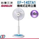 【信源】14吋SANLUX台灣三洋機械式定時立扇 EF-14STA1/ EF14STA1