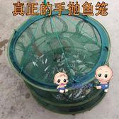 地籠 蝦籠漁網魚網捕魚籠龍蝦網捉魚捕蝦自動摺疊螃蟹泥鰍黃籠網工具T