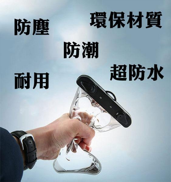 【coni shop】手機防水袋 3.5吋~5.8吋通用型 iPhone/HTC/三星/OPPO/華為 海邊 度假 浮潛