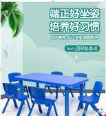 幼兒園桌子塑料長方形家用兒童桌椅套裝寶寶玩具學習小椅子寫字桌 YXS娜娜小屋