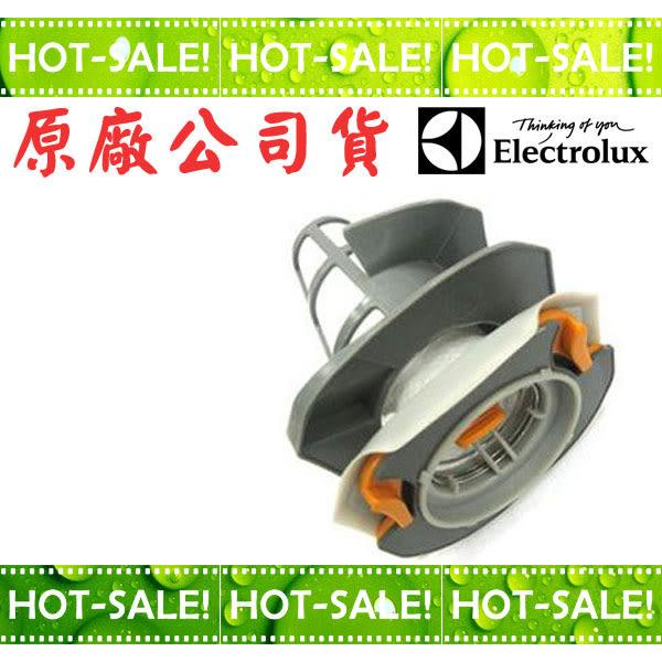 《原廠配件》Electrolux EL015 / EL-015 伊萊克斯 完美管家 專用濾網杯 (第二代/第三代適用)