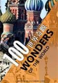 (二手書)100世界奇觀