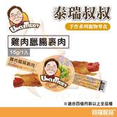 【正貨】泰瑞叔叔-雞肉臘腸裹肉(1入)【寶羅寵品】