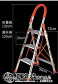 家用梯怡奧梯子家用不銹鋼折疊梯人字梯多 加厚鋁合金樓梯室內便攜梯LX 聖誕
