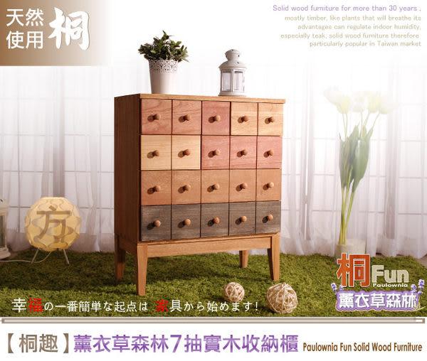 [ 桐趣 ] 紫羅蘭森林7抽實木收納櫃-方型