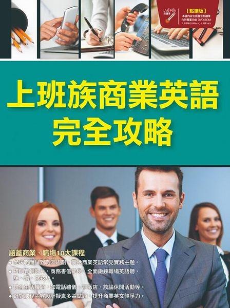 上班族商業英語完全攻略【點讀版】(workplace english)
