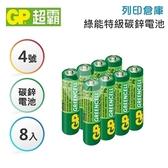 GP超霸 4號 綠能特級 碳鋅電池4入(2組)