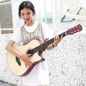 吉他38寸民謠吉他初學者男女學生練習木吉它通用入門新手jita樂器 時尚新品