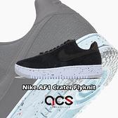 Nike 休閒鞋 AF1 Crater Flyknit 黑 藍 Air Force 1 男鞋 編織鞋面 再生材質材質 環保理念 【ACS】 DC4831-001