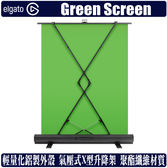 [地瓜球@] Elgato Green Screen 屏幕 背景 攝影 直播 可攜式 輕量化 氣壓升降