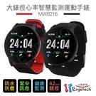 【人因科技Ergotech】大錶徑心率智慧監測運動手錶 MWB216