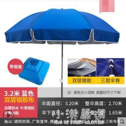 遮陽傘太陽傘大號大傘商用戶外大雨傘擺攤廣告傘大型折疊圓庭院傘CY『小淇嚴選』