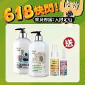Hallmark合瑪克 618快閃 寶貝修護2入限定組【新高橋藥妝】修護乳/輕盈乳x2