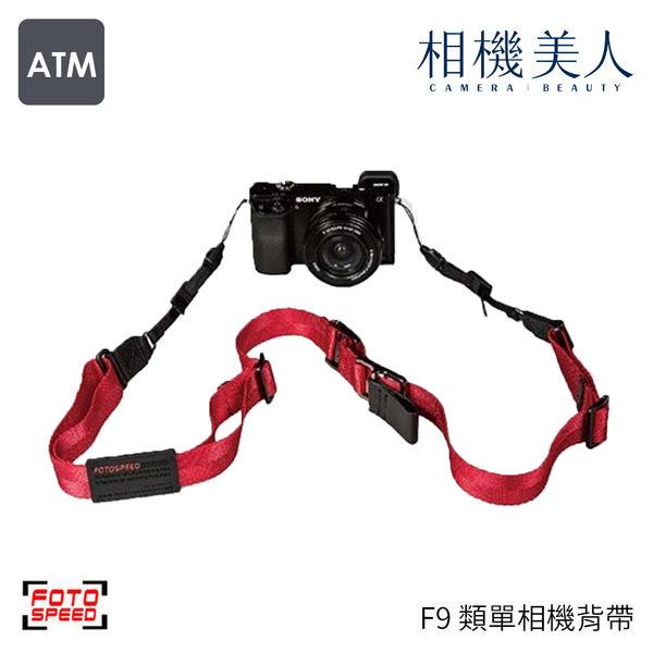 美國FOTOSPEED FOTOSPEED F9 類單相機背帶 多款可選