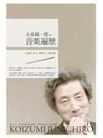 二手書博民逛書店《小泉純一郎の音樂遍歷》 R2Y ISBN:9866602591
