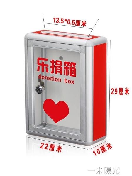 大小號樂捐箱帶鎖掛墻創意募捐箱透明亞克力功德箱捐款意見箱投票箱選舉箱 一米陽光
