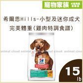 寵物家族-希爾思Hills-小型及迷你成犬 完美體重(雞肉特調食譜)15磅(6.8kg)