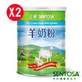 三多 羊奶粉800g 2入特惠組【德芳保健藥妝】