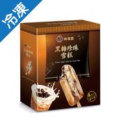 阿奇儂黑糖珍珠雪糕80GX4支/盒【愛買冷凍】