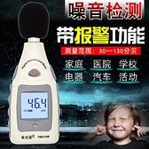 分貝儀 噪音計分貝儀噪音測試儀聲級計報警噪音計聲音報警泰克曼TM810M 母親節禮物