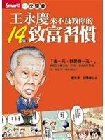 二手書博民逛書店 《God!王永慶比我更省》 R2Y ISBN:9867283260│康文柔、呂國禎