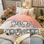 北歐風 DPM4雙人鋪棉床包雙人兩用被四件組 多款可選 四季磨毛布 北歐風 台灣製造 棉床本舖