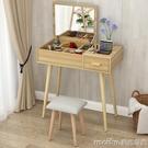梳妝台小戶型迷你臥室小經濟型歐式簡易現代簡約翻蓋網紅化妝台桌QM 美芭
