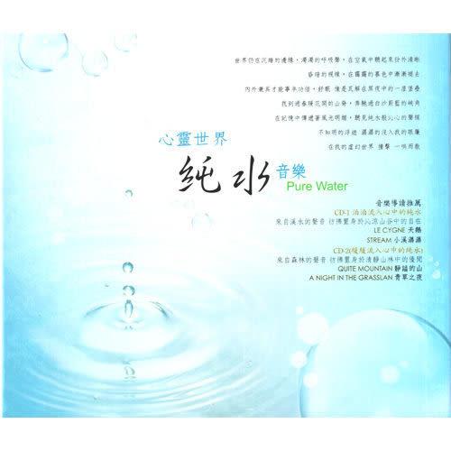 心靈世界 純水音樂 CD (購潮8)
