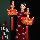 新年裝飾 新年用品年年有余魚掛件春節中國結過年年貨客廳玄關節日掛飾【快速出貨八折鉅惠】