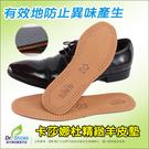 卡莎娜杜精緻羊皮鞋墊除臭鞋墊真皮鞋墊 腳...